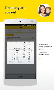 screenshot of Максим: заказ такси version 2.5