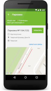 screenshot of Парковки Москвы version 4.16