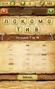 screenshot of Слова из слова version 1.0.90