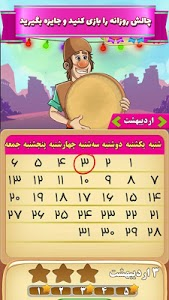 screenshot of آمیرزا version 4.5