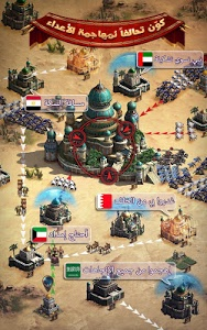 screenshot of الفاتحون version 1.3.1