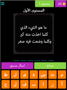 screenshot of حل اللغز version 4.4.0z