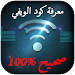 Download كشف كلمة سر الويفي Prank 1.0 APK