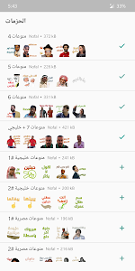 screenshot of ملصقات و ستيكرات واتساب WAStickerApps version 3.0