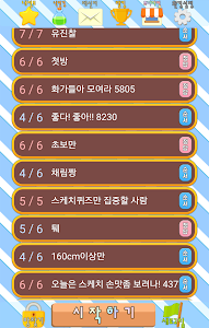 screenshot of 스케치퀴즈 version 4.8.3