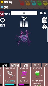 screenshot of 슬래쉬 키우기 version 1.0.1