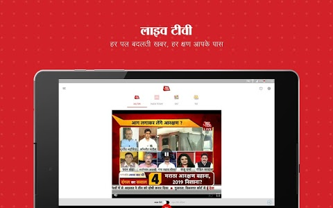 screenshot of Aaj Tak News - Live TV, Election Results in Hindi version 7.09