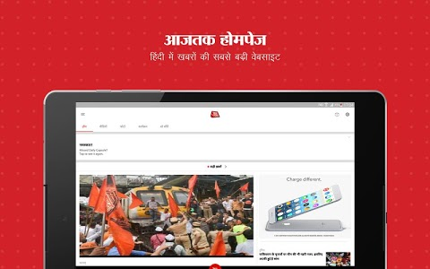 screenshot of Aaj Tak Live TV News - Latest Hindi India News App version 8.42