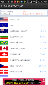 screenshot of Currency Converter version 2.7.6