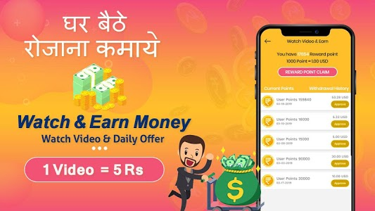 screenshot of Watch Video & Earn Money : Daily Cash Offer version 1.4