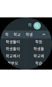 screenshot of Google Korean Input version Varies with device