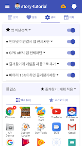 screenshot of HappyHome - Manage / Prevent kids phone Addiction version 1.2.21