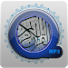Holy Quran Audio Library