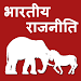 Download Indian politics in hindi 1.0 APK