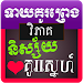 Khmer Couple Love Horoscope