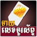 Khmer Phone Number Horoscope