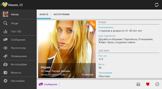 screenshot of Mail.Ru Dating version 3.91.2 (5953_a656e860)