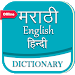 English to Marathi Dictionary