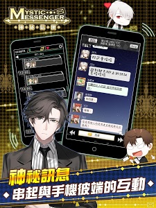 screenshot of Mystic Messenger 神祕信使 version 1.2.1
