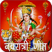 Navaratri Songs
