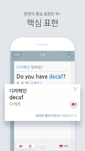 screenshot of NAVER Global Phrasebook version 1.3.6