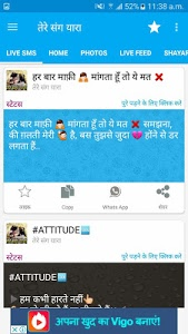 screenshot of New Hindi Shayari,Status, Dp,Jokes - तेरे संग यारा version 7.9.5