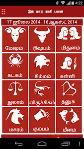 screenshot of Om Tamil Calendar version 1.7