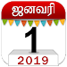Download Om Tamil Calendar 4.3 APK