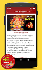 screenshot of Om Tamil Calendar version 4.3