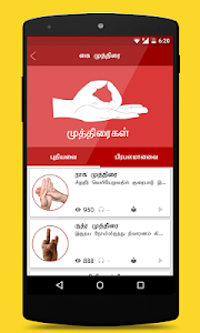 screenshot of Om Tamil Calendar™ version 2.7