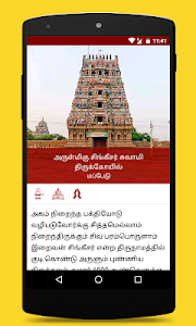 screenshot of Om Tamil Calendar version 4.0