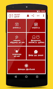 screenshot of Om Tamil Calendar 2018 version 3.2