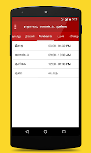 screenshot of Om Tamil Calendar™ version 3.1