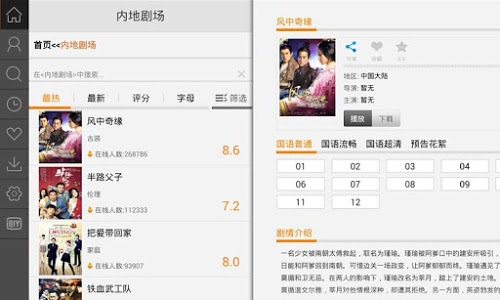 screenshot of PPS影音HD version 2.1.1