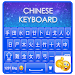 Download Chinese Keyboard : Chinese Typing App 1.5 APK