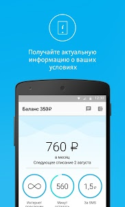 screenshot of Mobile operator for Android version 3.1.2 [Tablet]