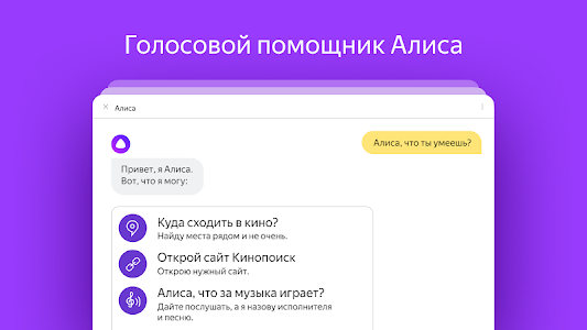 screenshot of Yandex version Varies with device