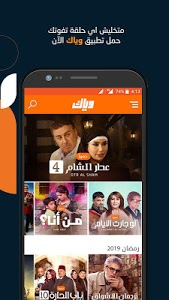 screenshot of Z5 Weyyak وياك Z5 version 1.0.56
